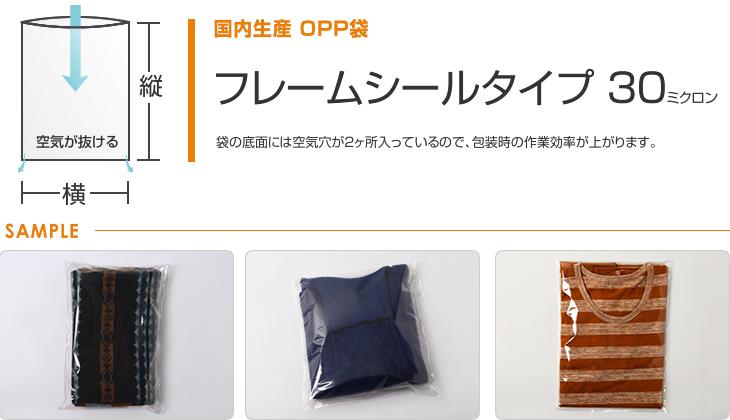 OPP袋フレームシールタイプ