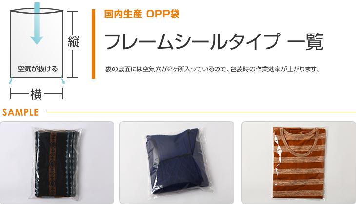 OPP袋フレームシールタイプは従来のOPP袋のサイド部分を強化した形状で、衣類などかさ高い物の包装に向いています