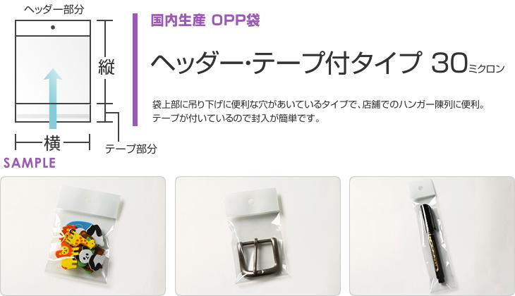 OPP袋ヘッダー・テープ付タイプ