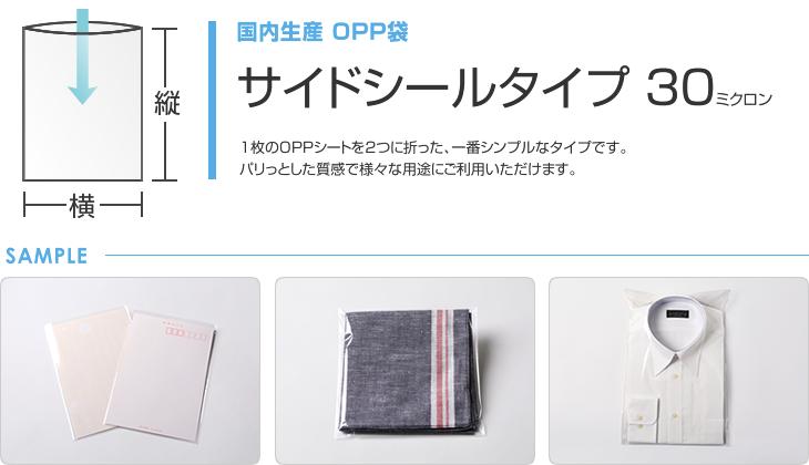 OPP袋サイドシールタイプ