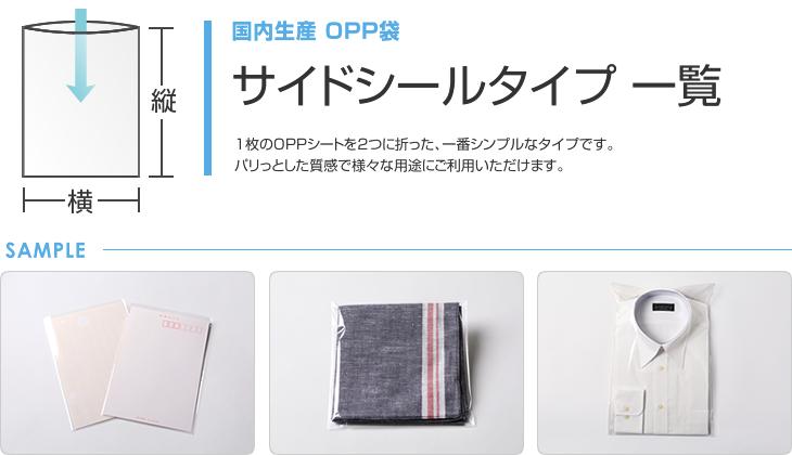 OPP袋サイドシールタイプは、1枚のOPPシートを二つに折った一番シンプルな形状です。様々な用途にご使用いただけます
