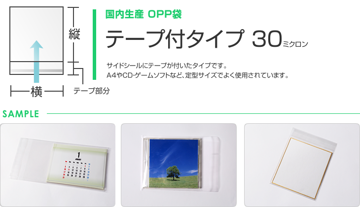 OPP袋テープ付タイプ