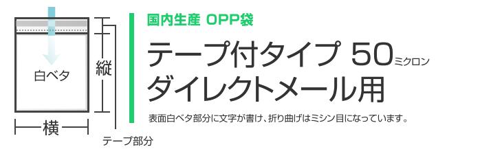 OPP袋テープ付タイプ(DM用)