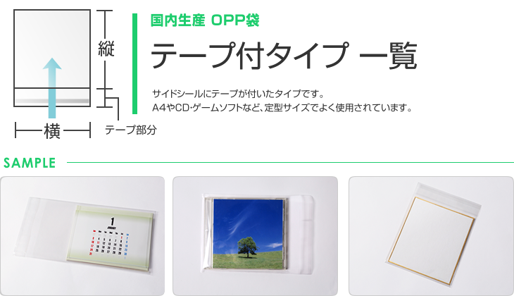 OPP袋テープ付タイプはOPP袋サイドシールタイプにテープが付いた形状です
