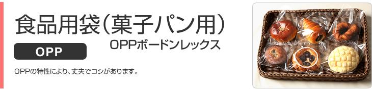 菓子パン用(OPPボードンレックス)